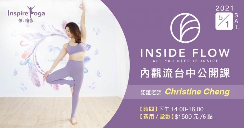 2021 5月Christine X Inside Flow 台中公開課