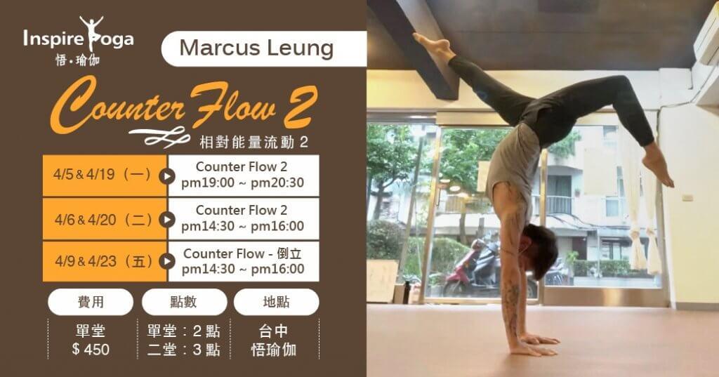 MarcusX相對能量流動2 Counter Flow 2 2021 / 4月 公開課