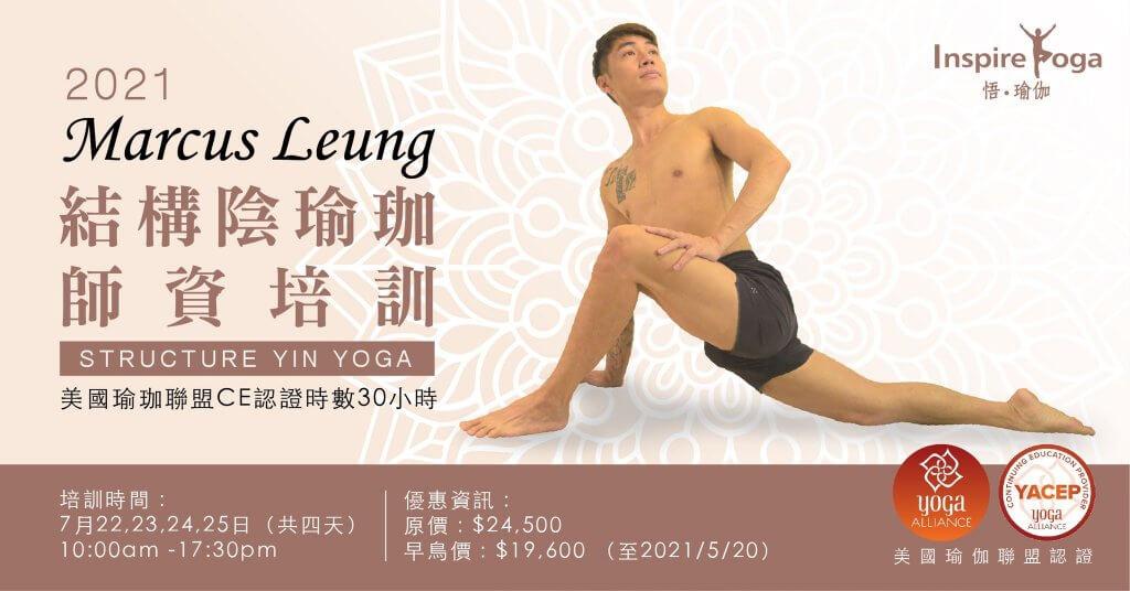 2021 第二梯 Marcus Leung 結構陰瑜伽師資培訓 Structure Yin Yoga 30hours