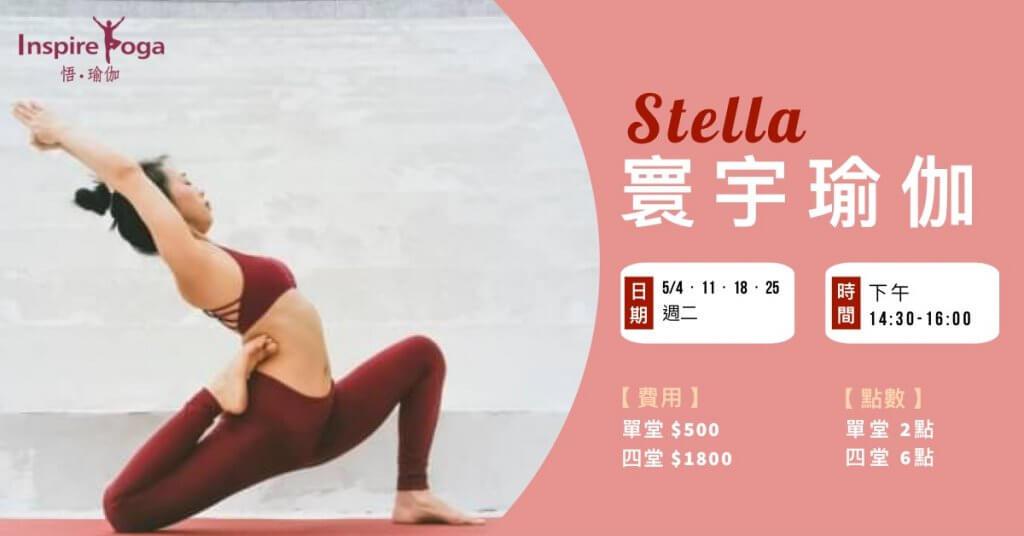 2021 5 月 Stella 寰宇瑜伽 Universal Yoga