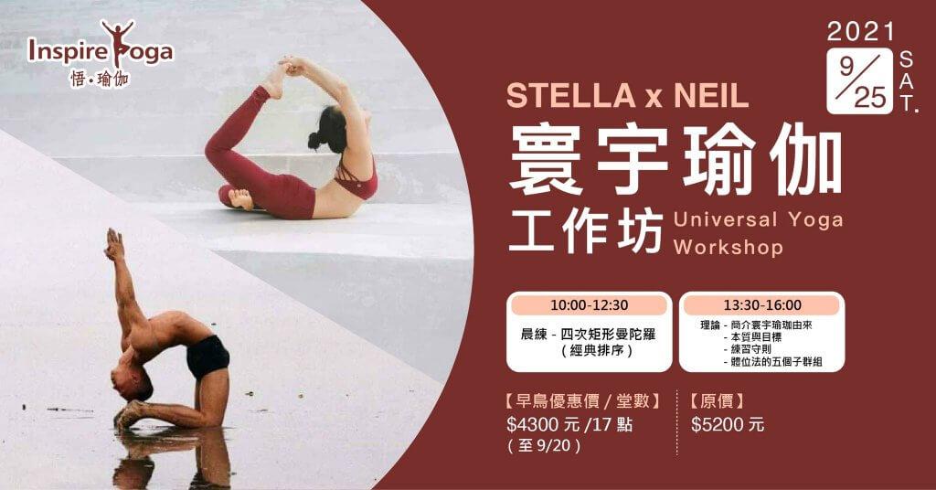 2021 9月 STELLA&NEIL 寰宇工作坊 (實體課)