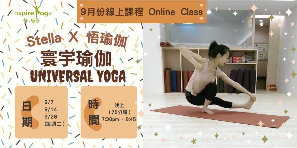 Stella X 悟瑜伽 寰宇瑜伽 9月 線上課程