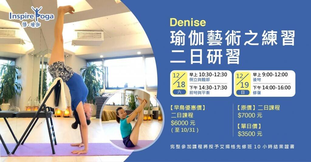 Denise 老師瑜伽藝術之練習二日研習