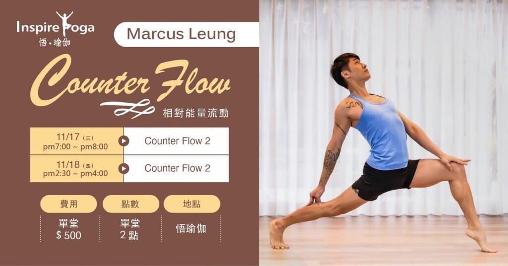 MarcusX相對能量流動 Counter Flow2 實體課(11/17,18)